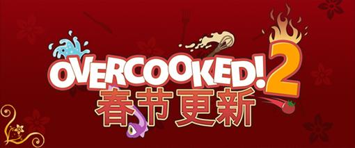 """""""Overcooked"""